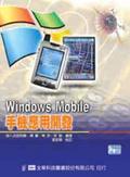 Windows mobile手機應用開發