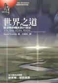 世界之道:從文明的曙光到21世紀