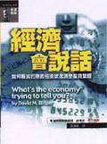 經濟會說話:如何根據實際的經濟狀況調整投資策略