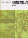 台灣當代美術大系:油彩與壓克力:媒材篇
