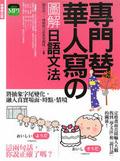 專門替華人寫の圖解日語文法
