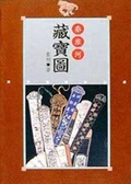 秦淮河藏寶圖