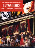 吉屋出租:鳥瞰二十世紀的紐約爅波西米亞人」