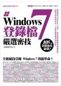 Windows 7登錄檔嚴選密技
