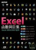 Excel函數與巨集