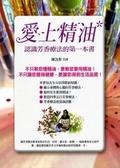 愛上精油:認識芳香療法的第一本書