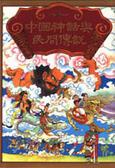 中國神話與民間傳說
