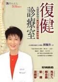 復健診療室:名醫教你改善肌肉骨骼與神經疼痛