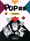 POP廣告店頭海報篇