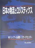 日本の物流とロジスティクス