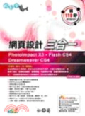輕鬆學網頁設計三合一:PhotoImpact X3.Flash CS4.Dreamweaver CS4