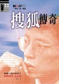 網路中國三部曲之搜狐傳奇