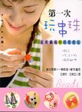 第一次玩串珠:銀線編織與串珠飾品
