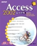 Access 2002完全實戰