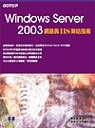 Windows Server 2003網路與IIS架站指南