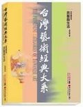 台灣藝術經典大系:民藝與生活2:民間藝術卷