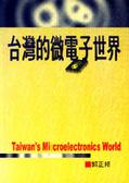 臺灣的微電子世界