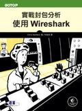 實戰封包分析:使用Wireshark