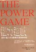 權力遊戲:剖析權力的建構與解構策略