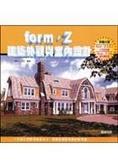 form.Z建築外觀與室內設計