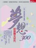 夢想300:迎接陽光世代