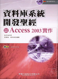 資料庫系統開發聖經:以Access 2003實作
