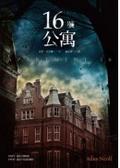 16號公寓, M小說, 臉譜小說, Apartment 16