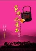 台灣路邊茶:風趣庶民精采活