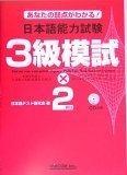 日本語能力試験3級模試x2回分:あなたの弱点がわかる!