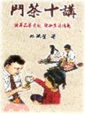 鬥茶十講:提昇品茶文化 增加生活情趣