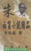 朱西甯小說精品