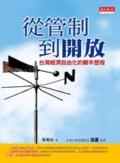 從管制到開放:台灣經濟自由化的艱辛歷程