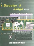 Director 8之Lingo範例書