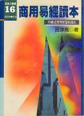 商用易經讀本:中國式管理智慧的基石