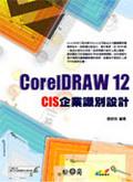 CorelDRAW 12 CIS企業識別設計