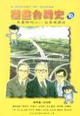 漫畫臺灣史