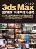2012 3ds Max室內設計與建築應用基礎:3ds Max 室內空間製作技巧與模型整合方案!