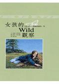 女孩的Wild觀察:六位女性自然觀察家的一生