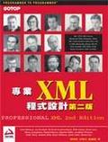專業XML程式設計