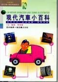 現代汽車小百科:基本原理 維修保養 駕駛技術