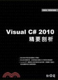 Visual C# 2010精要剖析