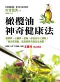 橄欖油神奇健康法