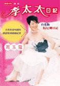 李太太日記:台北版BJ已婚日記:令你拍案叫絕的酸甜辣婚姻紀實