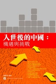 入世後的中國:機遇與挑戰