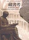 藏書考:圖書館的誕生與沿革