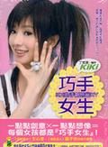 巧手女生:KIKI的手創飾品DIY