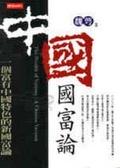 中國國富論:一個富有中國特色的新國富論:a Chinese version