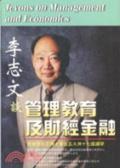李志文談企管教育與財經金融