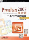 PowerPoint 2007快易通:邁向MOS國際認證