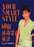 Your Smart Style:60個成功穿衣祕訣